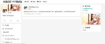 emlog5.3.1系统YiT模板