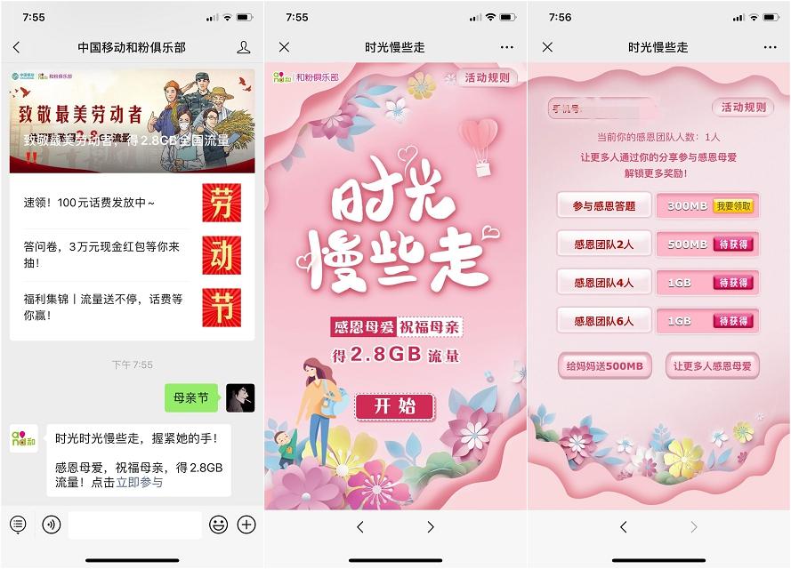 中国移动和粉俱乐部 母亲节免费领300M
