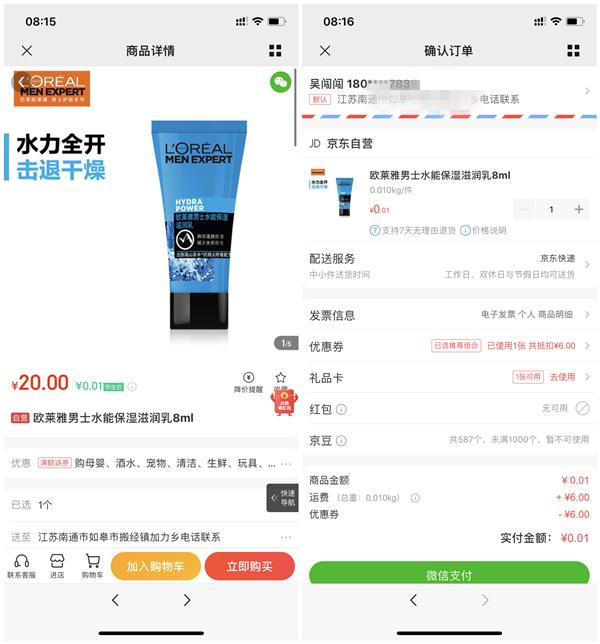 京东学生认证5元购买1个月腾讯视频会员 1分钱购买欧莱雅保湿乳 活动线报 第2张