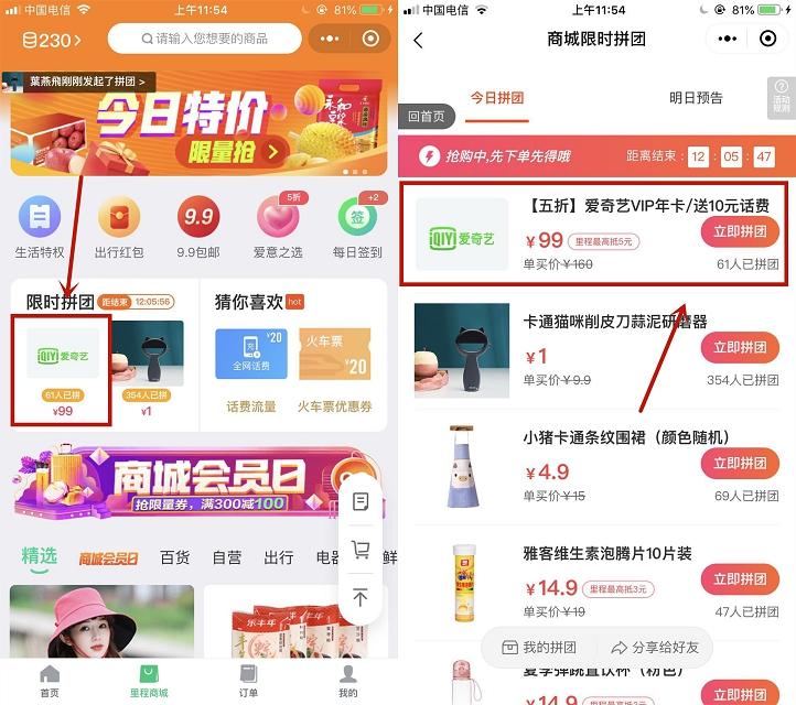 5.17同程旅行限时拼团 99元可购买爱奇艺年卡+10元话费