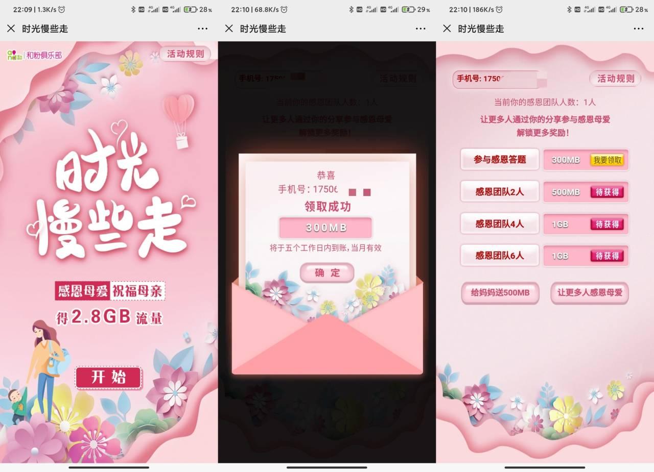 母亲节活动中国移动领300M